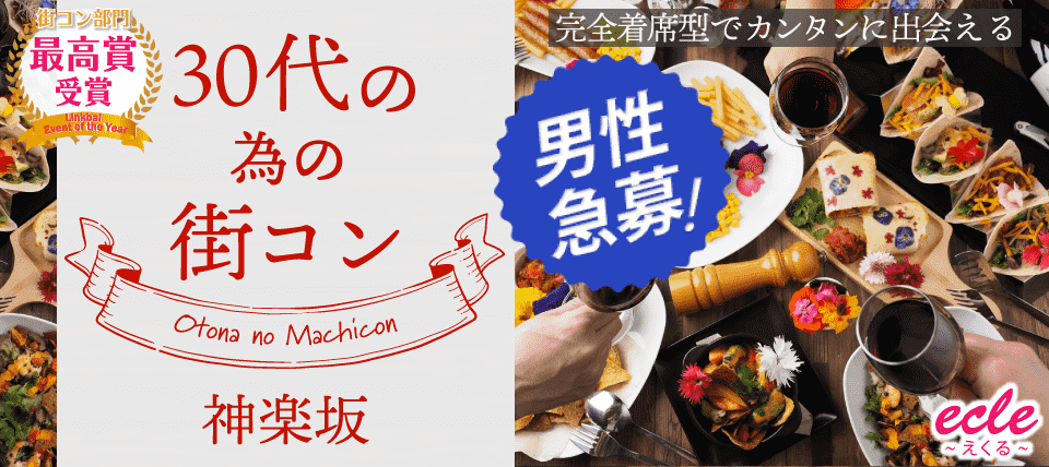 6/30(土)30代の為の街コン@神楽坂