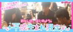 【東京都新宿の婚活パーティー・お見合いパーティー】街コンの王様主催 2018年6月22日
