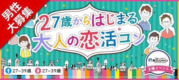 【大阪府心斎橋の恋活パーティー】街コンジャパン主催 2018年5月27日