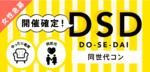 【愛知県名駅の恋活パーティー】イベティ運営事務局主催 2018年6月23日