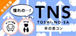 【岐阜の恋活パーティー】イベティ運営事務局主催 2018年6月3日