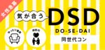 【岐阜の恋活パーティー】イベティ運営事務局主催 2018年6月9日