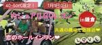 【神奈川県鎌倉の体験コン・アクティビティー】ララゴルフ主催 2018年7月1日