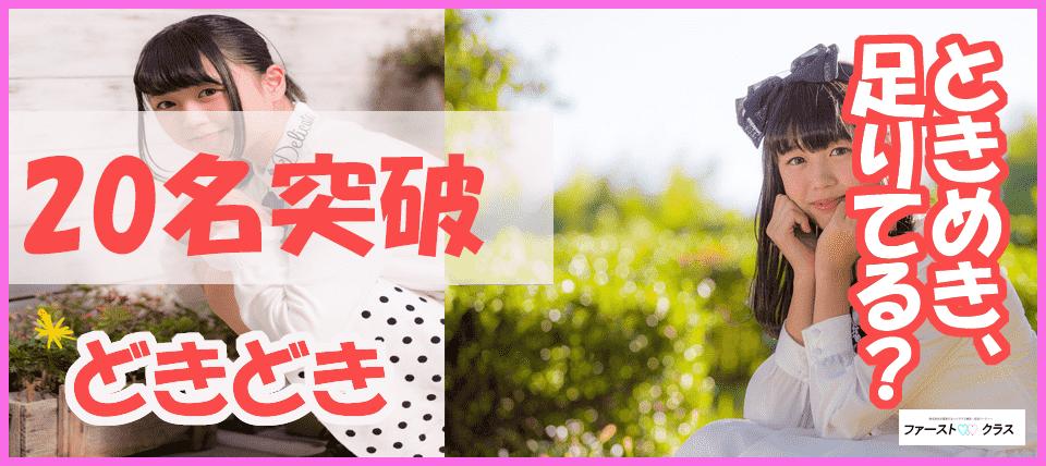 【弘前の恋活パーティー】ファーストクラスパーティー主催 2018年5月27日