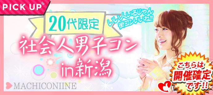 【新潟の恋活パーティー】街コンいいね主催 2018年5月20日