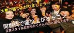 【長崎県長崎の恋活パーティー】株式会社LDC主催 2018年6月30日