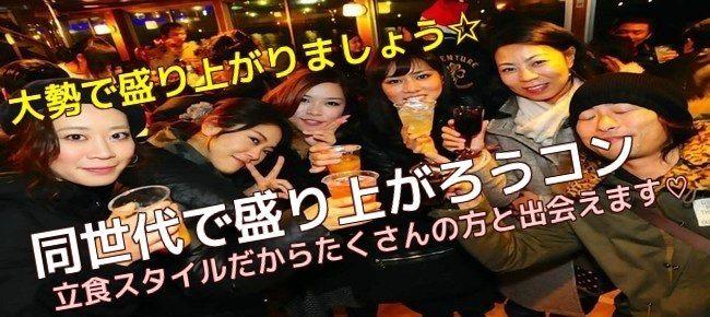 6月2日㈯ 佐賀 大人気半立食party☆同世代で盛り上がろうコン☆