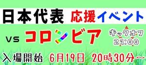 【福島県郡山の恋活パーティー】ハピこい主催 2018年6月19日