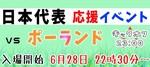 【福島県郡山の恋活パーティー】ハピこい主催 2018年6月28日