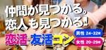 【岩手県盛岡の恋活パーティー】街コンCube(キューブ)主催 2018年6月23日