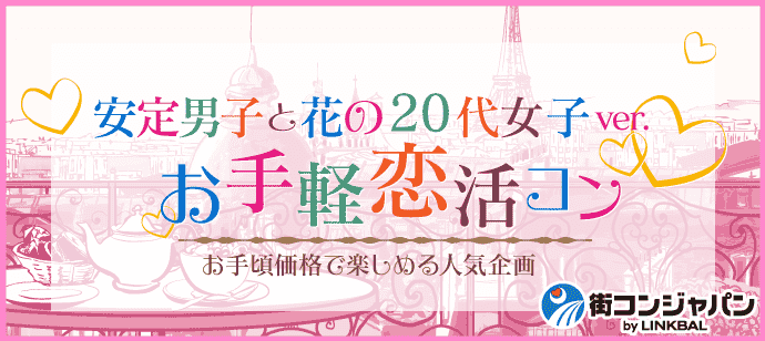 【安定男子×花の20代女子ver】お手軽恋活パーティーin神戸☆6月2日(土)