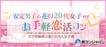 【三宮・元町の恋活パーティー】街コンジャパン主催 2018年6月2日