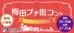 【大阪府梅田の恋活パーティー】街コンジャパン主催 2018年6月23日