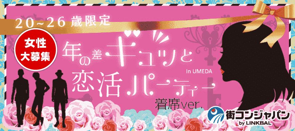 【女性3枠募集中!】第12回年の差ギュッと恋活コンin梅田