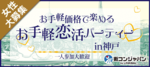 【兵庫県三宮・元町の恋活パーティー】街コンジャパン主催 2018年6月23日