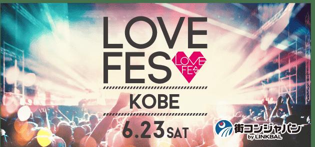 LOVE FES KOBE 第11弾!