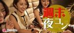 【宮城県仙台の恋活パーティー】街コンCube(キューブ)主催 2018年6月23日