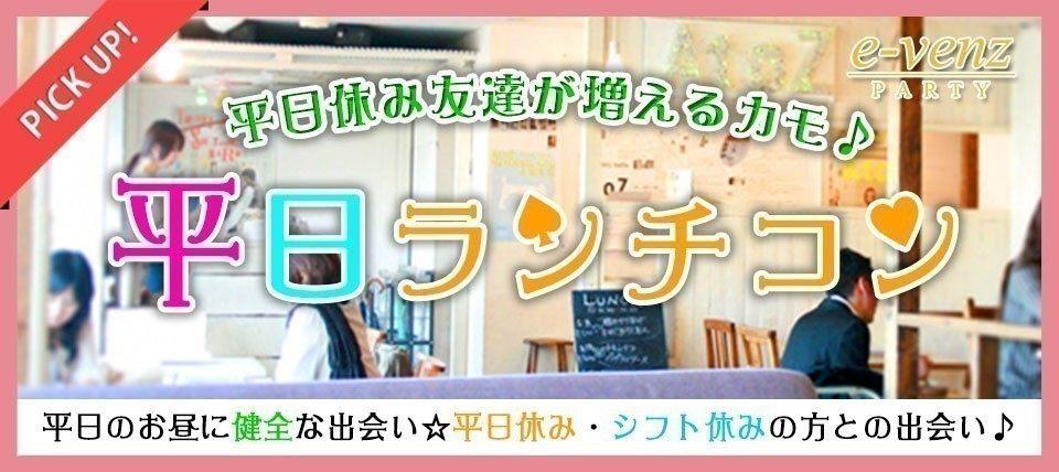 6月25日(月)『上野』 同じ平日休みが合う同士☆【20歳~33歳限定!!】美味しいランチ&カードゲーム付き♪平日ランチコン★彡