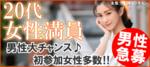 【福岡県天神の恋活パーティー】キャンキャン主催 2018年6月23日