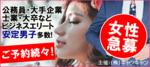 【愛知県名駅の恋活パーティー】キャンキャン主催 2018年6月23日