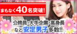 【宮城県仙台の恋活パーティー】キャンキャン主催 2018年6月23日
