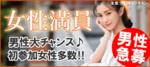【兵庫県三宮・元町の恋活パーティー】キャンキャン主催 2018年6月23日