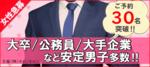 【静岡県静岡の恋活パーティー】キャンキャン主催 2018年6月23日