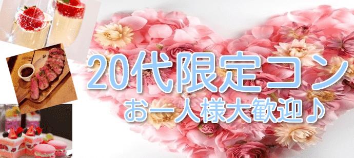 【茨城県つくばの婚活パーティー・お見合いパーティー】有限会社エーブイアール主催 2018年5月19日