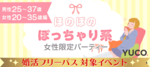 【東京都恵比寿の婚活パーティー・お見合いパーティー】Diverse(ユーコ)主催 2018年7月7日