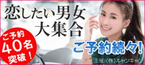 【京都府河原町の恋活パーティー】キャンキャン主催 2018年6月23日
