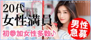 【大阪府梅田の恋活パーティー】キャンキャン主催 2018年6月24日