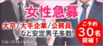 【大阪府心斎橋の恋活パーティー】キャンキャン主催 2018年6月24日