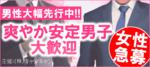 【松本の恋活パーティー】キャンキャン主催 2018年6月24日