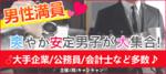 【群馬県高崎の恋活パーティー】キャンキャン主催 2018年6月24日