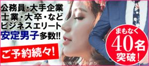 【岡山県岡山駅周辺の恋活パーティー】キャンキャン主催 2018年6月24日