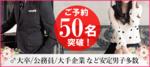 【東京都恵比寿の恋活パーティー】キャンキャン主催 2018年6月26日