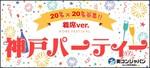 【兵庫県三宮・元町の恋活パーティー】街コンジャパン主催 2018年6月24日