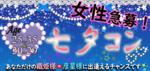 【富山県富山の恋活パーティー】イベントシェア株式会社主催 2018年7月7日