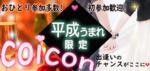 【草津の恋活パーティー】株式会社ドリームワークス主催 2018年7月7日