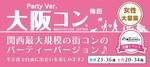 【大阪府梅田の恋活パーティー】街コンジャパン主催 2018年6月22日