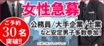【大阪府梅田の恋活パーティー】キャンキャン主催 2018年6月29日