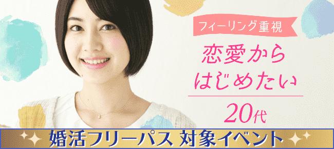 フィーリング重視☆恋愛からはじめたい20代限定婚活パーティー@東京 7/14