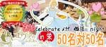 【愛知県栄の婚活パーティー・お見合いパーティー】有限会社アイクル主催 2018年6月23日