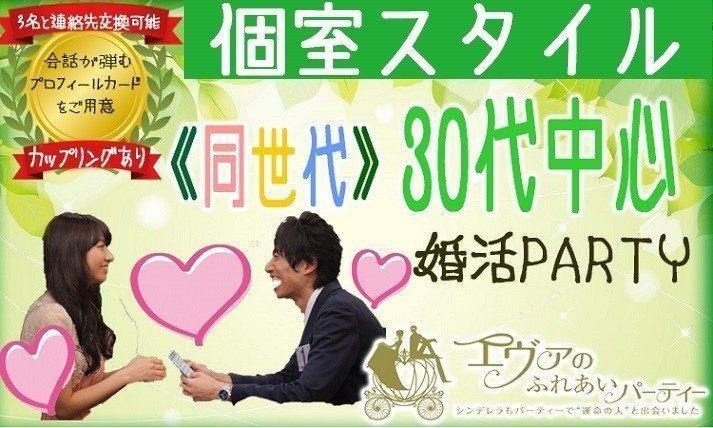 【個室】6/2(土)13:30~男女30代中心婚活 in 名駅