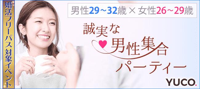 男性29~32歳×女性26~29歳☆誠実な男性集合☆婚活パーティー@梅田 7/28