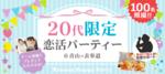 【東京都表参道の恋活パーティー】sunny株式会社主催 2018年6月22日