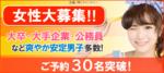 【愛知県名駅の恋活パーティー】キャンキャン主催 2018年6月29日