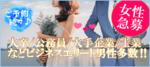 【静岡県静岡の恋活パーティー】キャンキャン主催 2018年6月29日