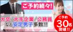 【福岡県天神の恋活パーティー】キャンキャン主催 2018年6月30日