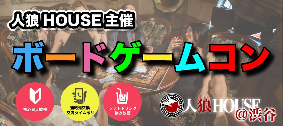【渋谷の体験コン・アクティビティー】人狼HOUSE主催 2018年5月19日